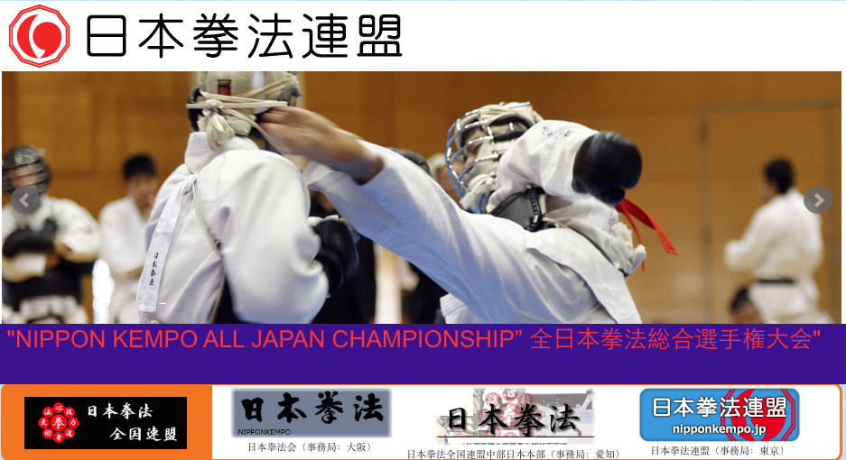 Nippon Kempo All Japan Championship_2015