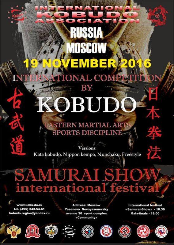19 Novembre  2016 kobudo Russia